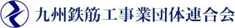 九州鉄筋工事業団体連合会